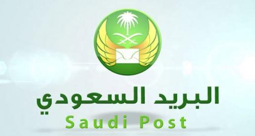 الرمز البريدي للرياض لاحياء الرياض مدن وكالتنا